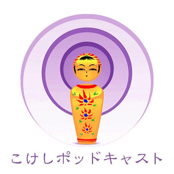 青葉こけし会 広報部 『こけしポッドキャスト』
